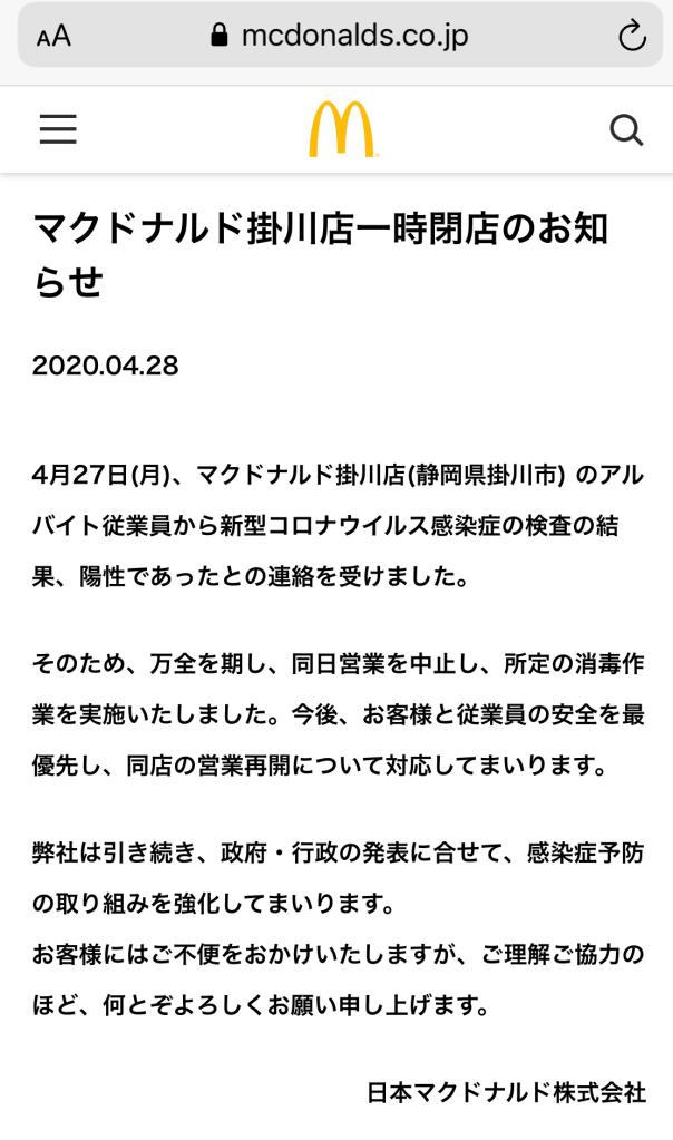 95464132 693798291395088 4881837756243771392 n - McDonald's fecha em Kakegawa após funcionário testar positivo para coronavírus