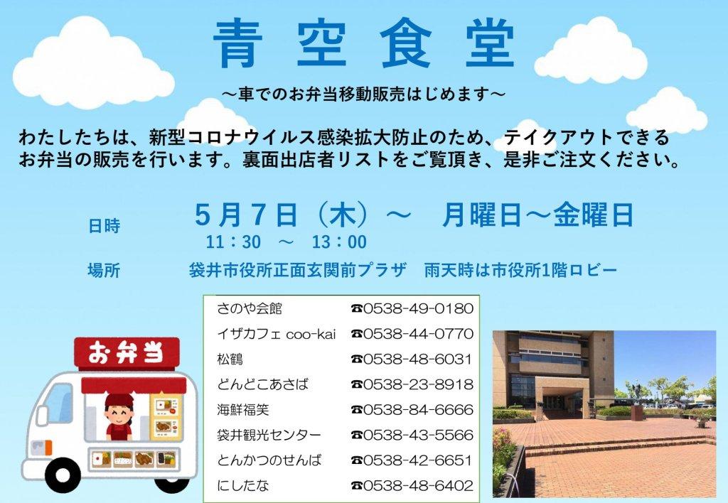 94582175 3207062389313490 5890959409273634816 o - Restaurantes de Fukuroi fazem vendas delivery em frente a Prefeitura a partir desta 5ª feira