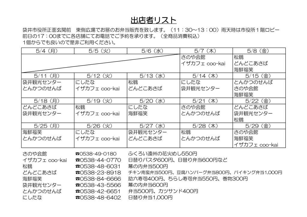 94756409 3207062872646775 5264908689692688384 o - Restaurantes de Fukuroi fazem vendas delivery em frente a Prefeitura a partir desta 5ª feira