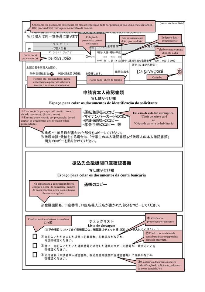 img 0032 - Hamamatsu e Kakegawa antecipam formulários para pedido de ¥100 mil: arquivos e modelos aqui