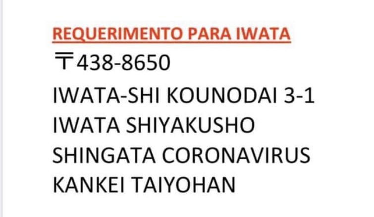 img 0048 - Moradores de Iwata podem antecipar pedido dos ¥100 mil via formulário: arquivo e modelos aqui