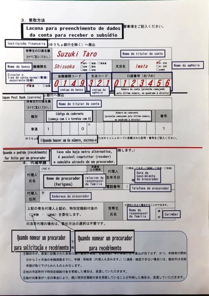 img 0052 - Moradores de Iwata podem antecipar pedido dos ¥100 mil via formulário: arquivo e modelos aqui