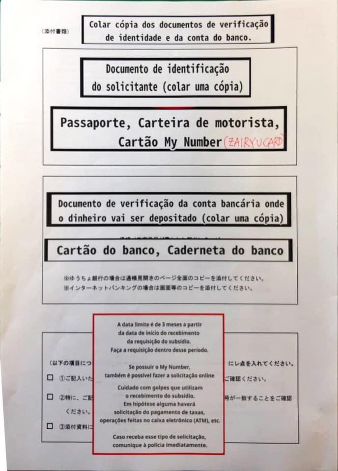 img 0053 - Moradores de Iwata podem antecipar pedido dos ¥100 mil via formulário: arquivo e modelos aqui